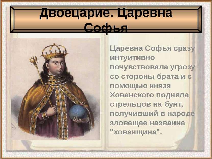 Царевна Софья сразу интуитивно почувствовала угрозу со стороны брата и с помо...