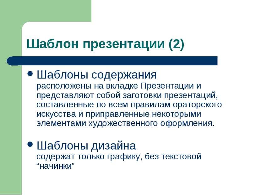 Шаблон презентации (2) Шаблоны содержания расположены на вкладке Презентации ...