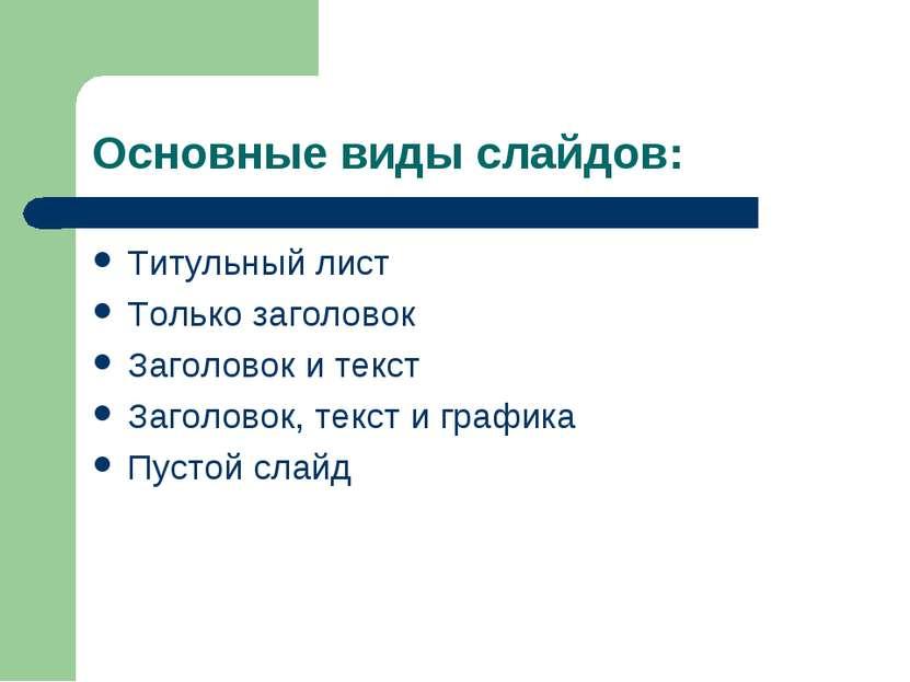 Основные виды слайдов: Титульный лист Только заголовок Заголовок и текст Заго...