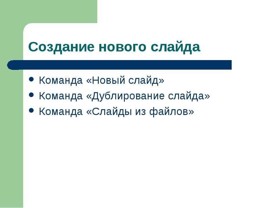 Создание нового слайда Команда «Новый слайд» Команда «Дублирование слайда» Ко...