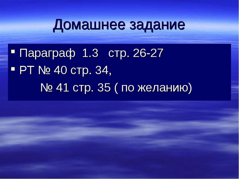 Домашнее задание Параграф 1.3 стр. 26-27 РТ № 40 стр. 34, № 41 стр. 35 ( по ж...