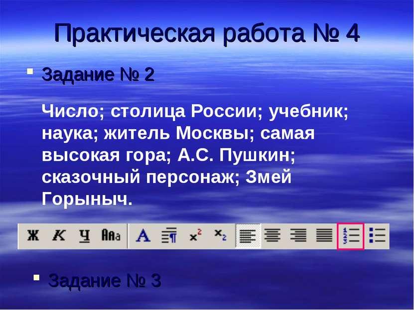 Практическая работа № 4 Задание № 2 Число; столица России; учебник; наука; жи...