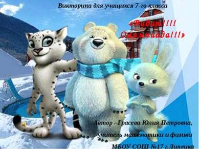 «Виват!!!! Олимпиада!!!» Автор –Грасева Юлия Петровна, учитель математики и ф...