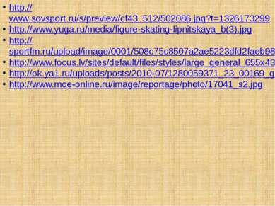 http://www.sovsport.ru/s/preview/cf43_512/502086.jpg?t=1326173299 http://www....