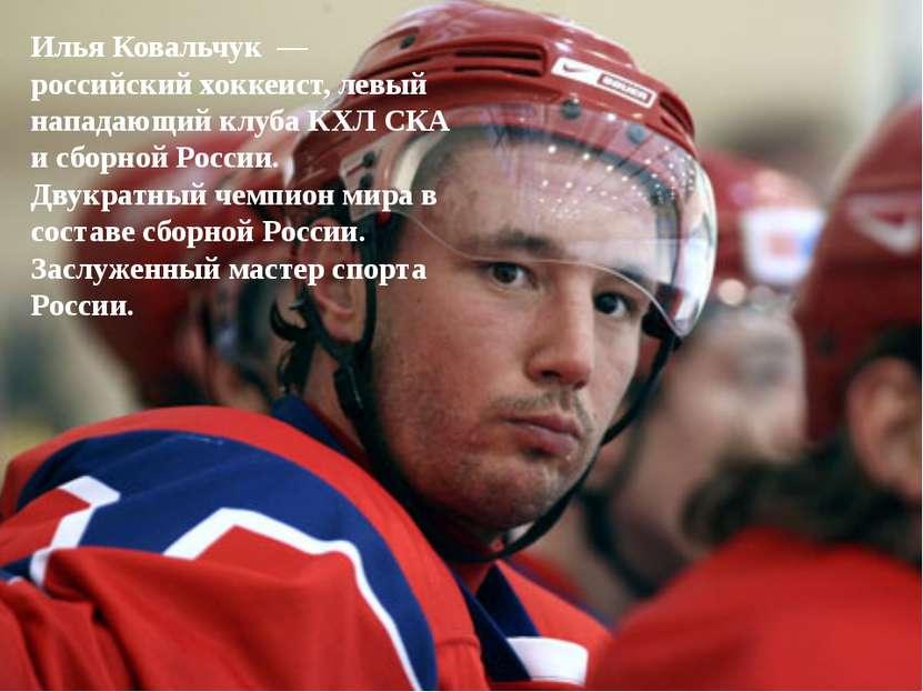 Илья Ковальчук— российский хоккеист, левый нападающий клуба КХЛ СКА и сборн...