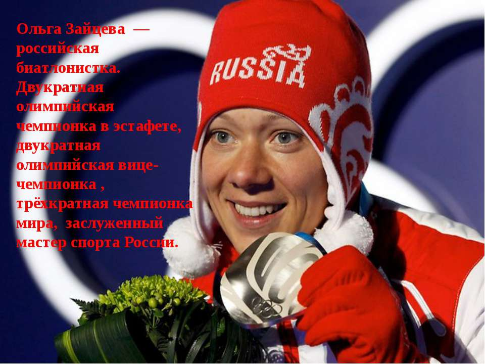 Ольга Зайцева— российская биатлонистка. Двукратная олимпийская чемпионкав ...
