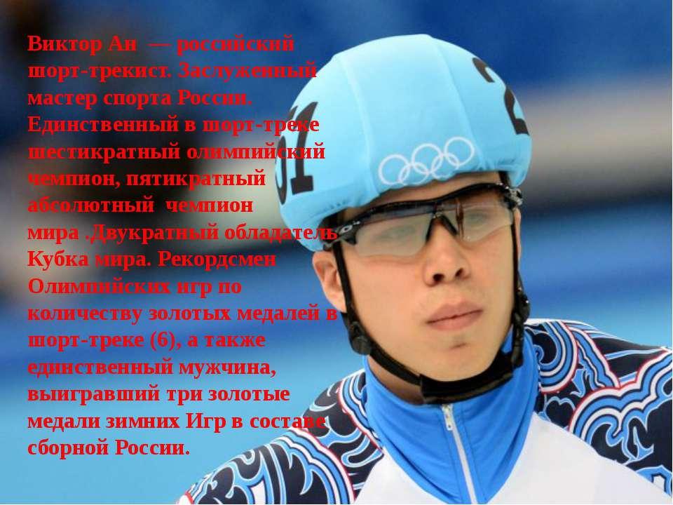 Виктор Ан— российский шорт-трекист. Заслуженный мастер спорта России. Единс...