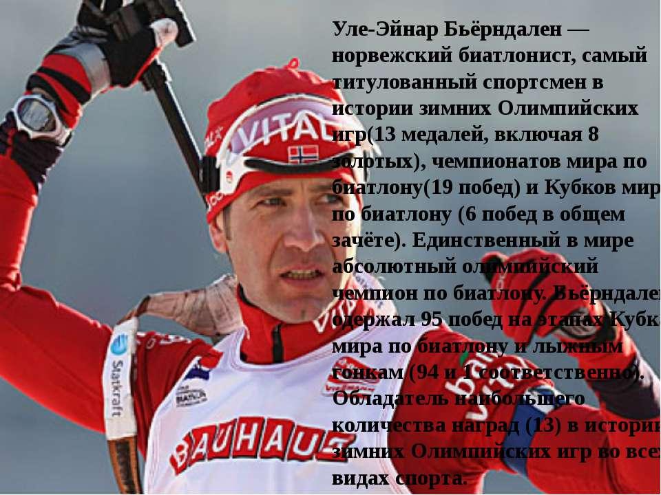 Уле-Эйнар Бьёрндален— норвежский биатлонист, самый титулованный спортсмен в ...