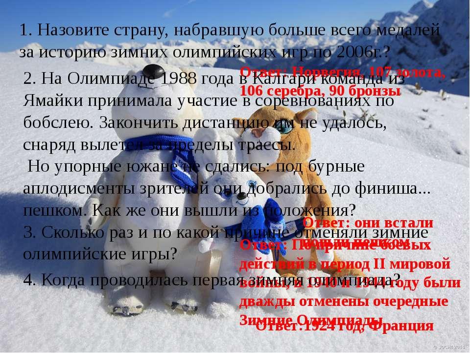 1. Назовите страну, набравшую больше всего медалей за историю зимних олимпийс...