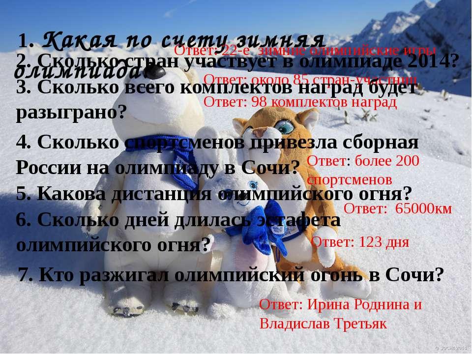 1. Какая по счету зимняя олимпиада? Ответ: 22-е зимние олимпийские игры 2. Ск...
