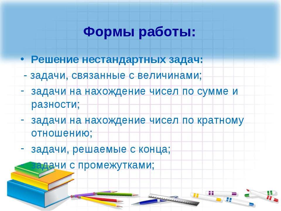 Решение задач связанных с величинами