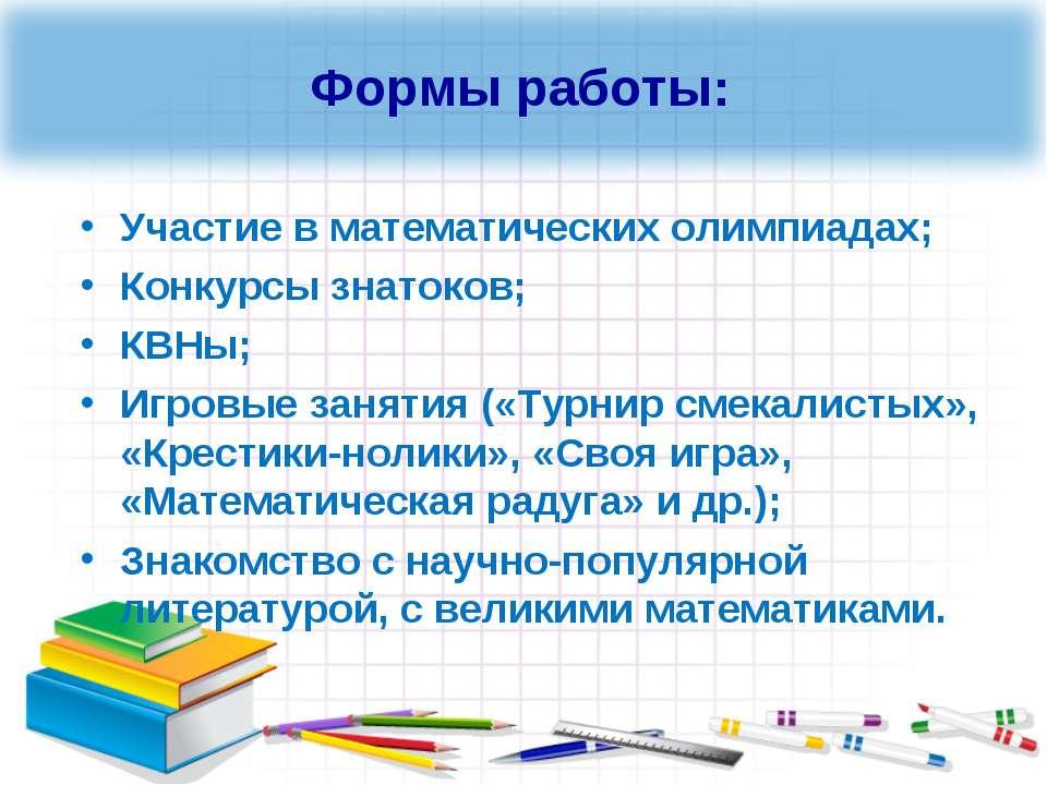 Участие в математических олимпиадах; Конкурсы знатоков; КВНы; Игровые занятия...