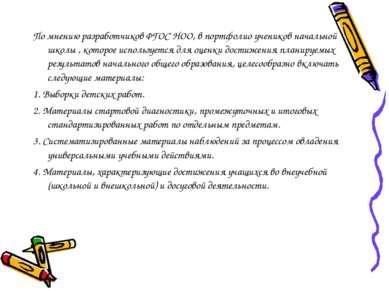 По мнению разработчиков ФГОС НОО, в портфолио учеников начальной школы , кото...
