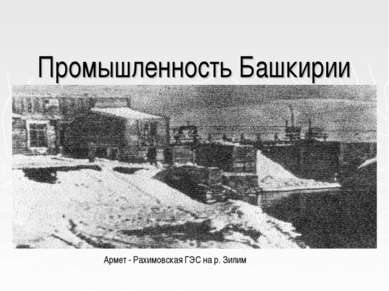 Промышленность Башкирии  Армет - Рахимовская ГЭС на р. Зилим
