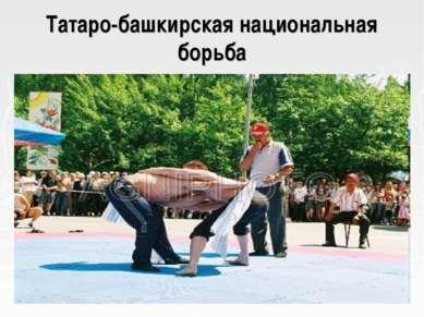 Татаро-башкирская национальная борьба