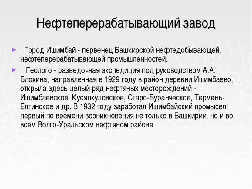 Нефтеперерабатывающий завод Город Ишимбай - первенец Башкирской нефтедобыва...