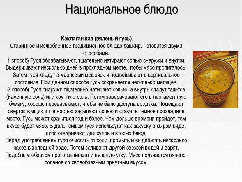 Национальное блюдо Каклаган каз (вяленый гусь) Старинное и излюбленное традиц...