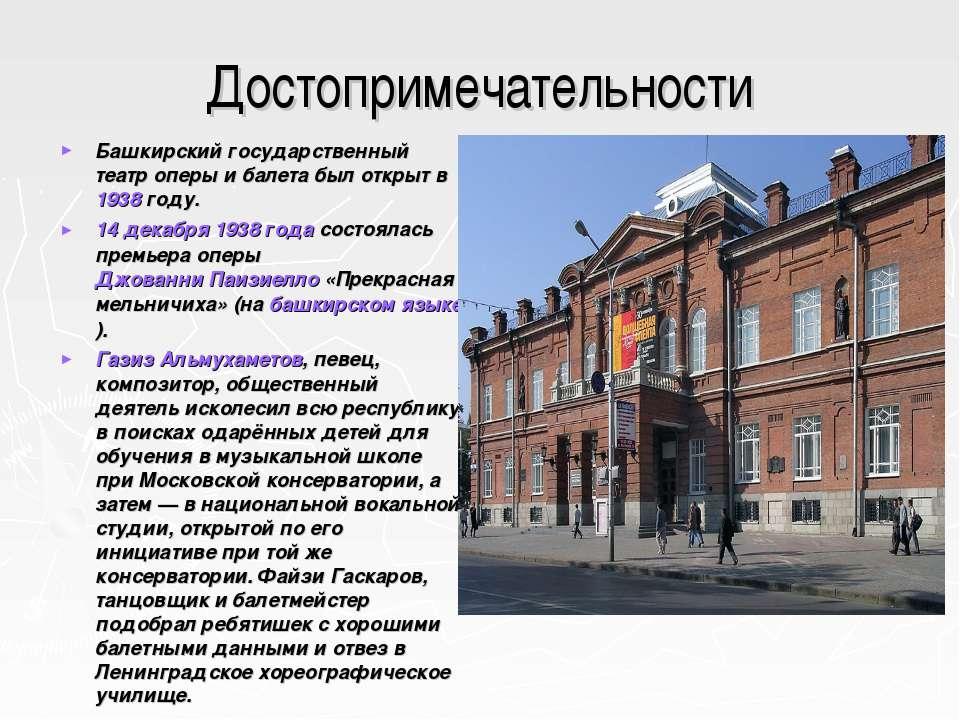 Достопримечательности Башкирский государственный театр оперы и балета был отк...