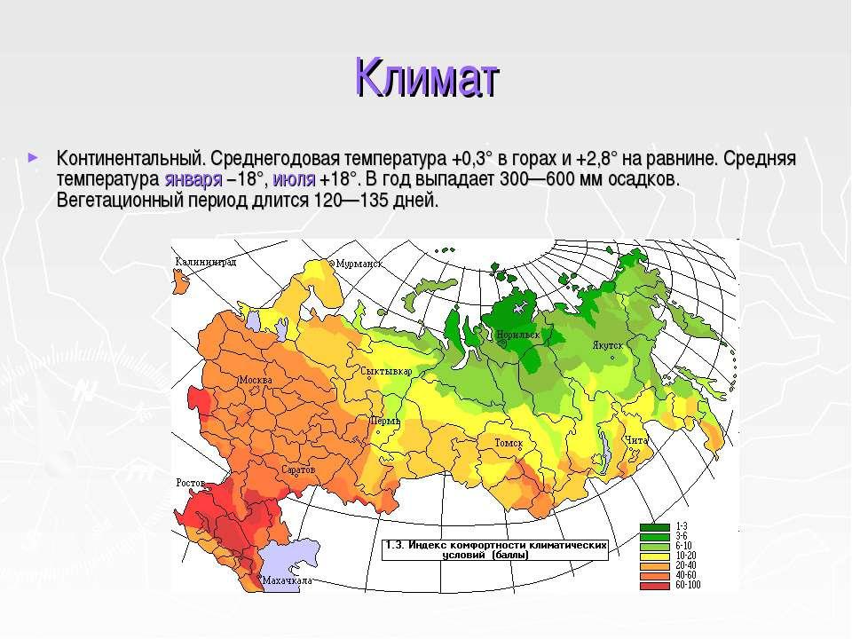 Климат Континентальный. Среднегодовая температура +0,3° в горах и +2,8° на ра...