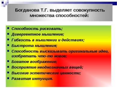 Способность рисковать; Дивергентное мышление; Гибкость в мышлении и действиях...