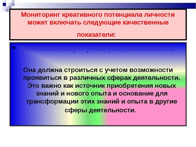 Мониторинг креативного потенциала личности может включать следующие качествен...