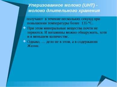 Уперизованное молоко (UHT) - молоко длительного хранения получают в течение н...