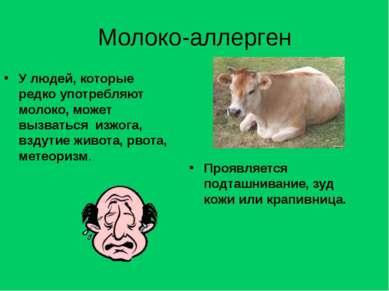 Молоко-аллерген У людей, которые редко употребляют молоко, может вызваться из...