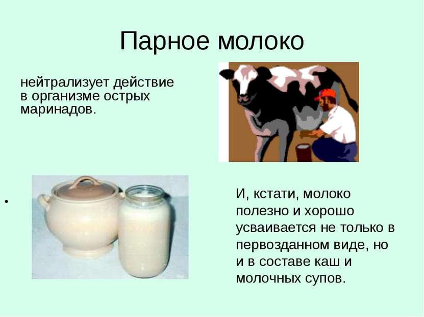 Парное молоко И, кстати, молоко полезно и хорошо усваивается не только в перв...