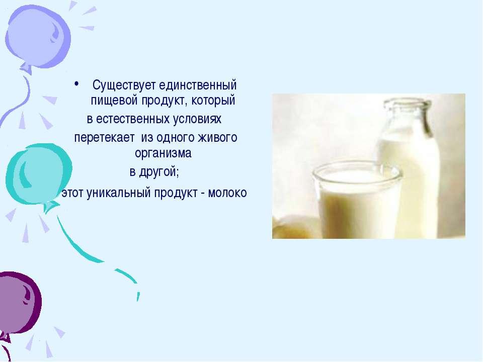 Существует единственный пищевой продукт, который в естественных условиях пере...