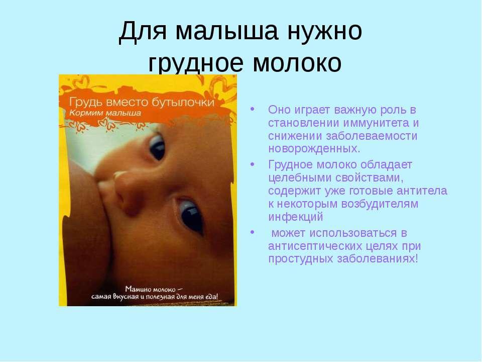 Для малыша нужно грудное молоко Оно играет важную роль в становлении иммуните...