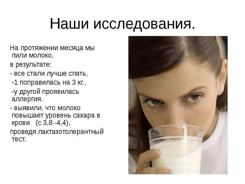 Наши исследования. На протяжении месяца мы пили молоко, в результате: - все с...