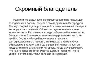 Скромный благодетель Рахманинов давал крупные пожертвования на инвалидов, гол...