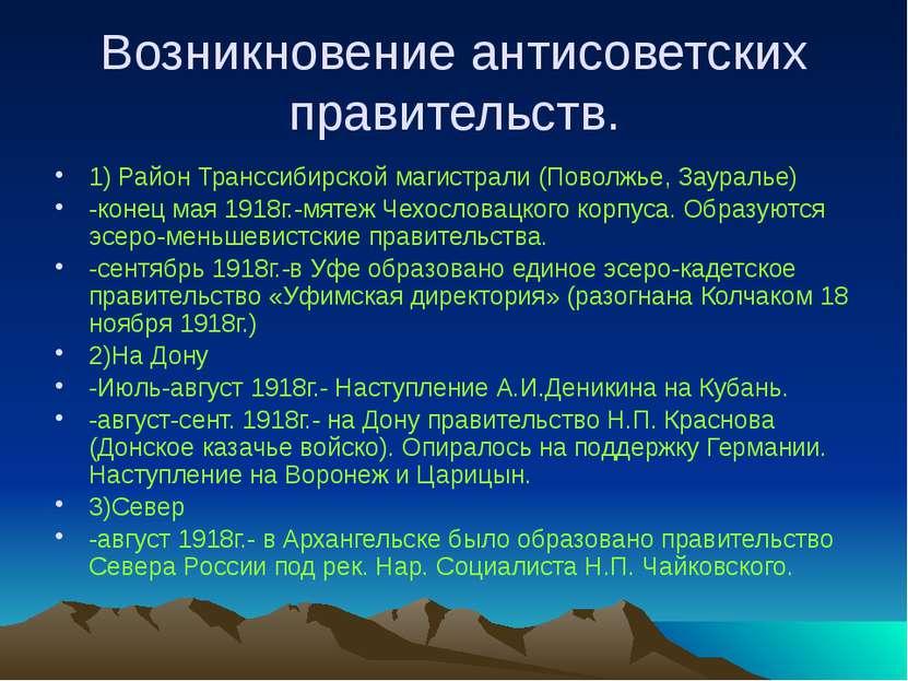 Возникновение антисоветских правительств. 1) Район Транссибирской магистрали ...