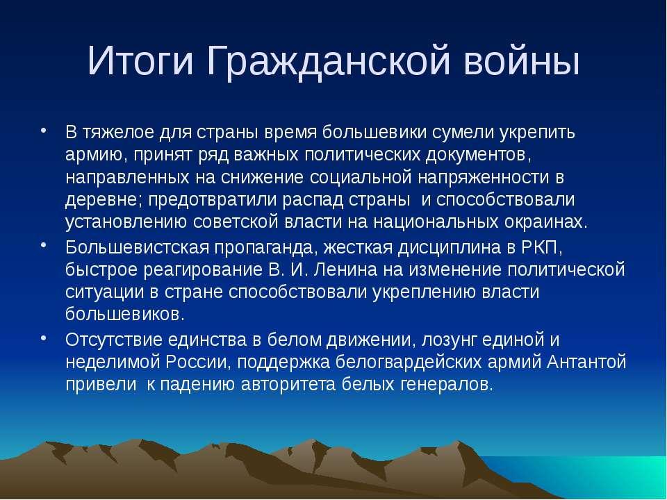 Итоги Гражданской войны В тяжелое для страны время большевики сумели укрепить...