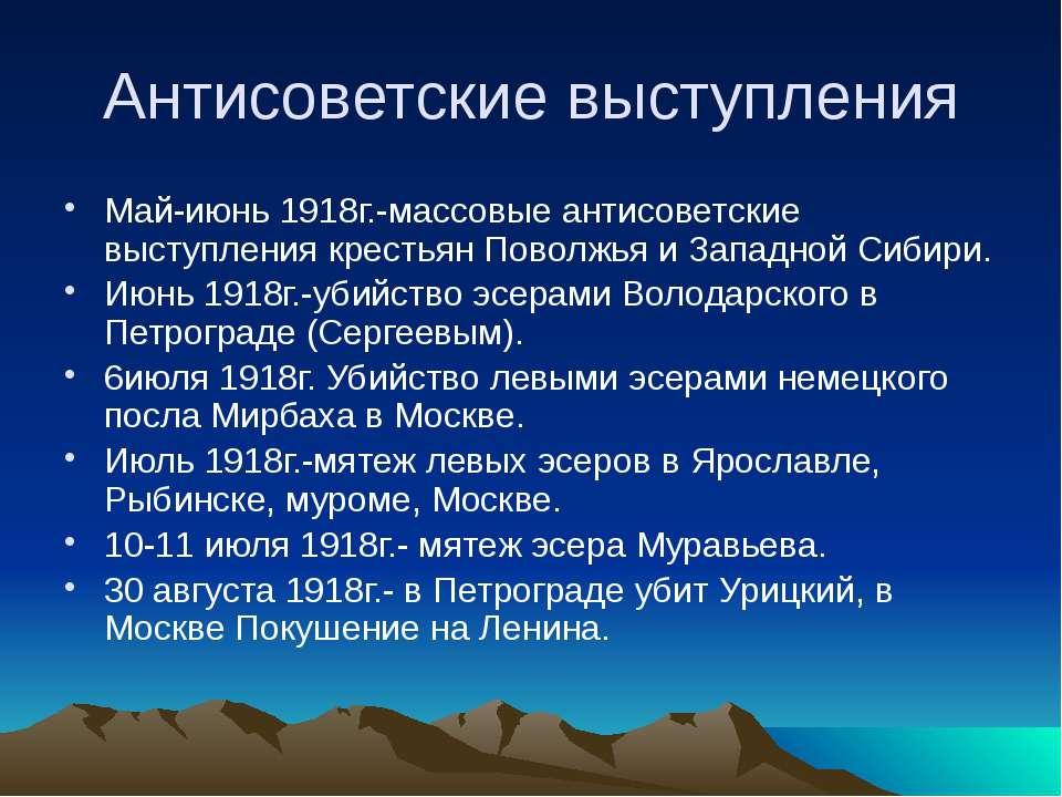 Антисоветские выступления Май-июнь 1918г.-массовые антисоветские выступления ...
