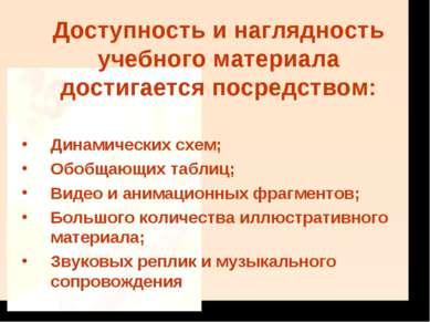 Доступность и наглядность учебного материала достигается посредством: Динамич...