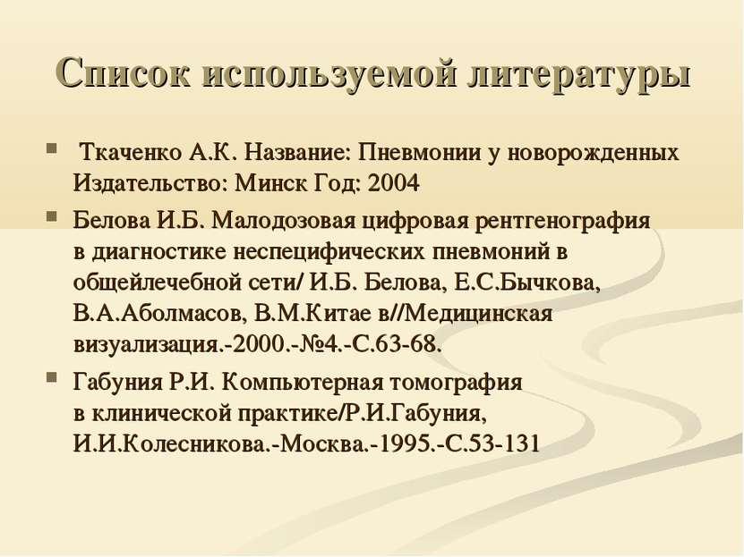Список используемой литературы Ткаченко А.К. Название:Пневмонииу новорожде...