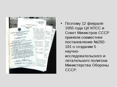 Поэтому 12 февраля 1955 года ЦК КПСС и Совет Министров СССР приняли совместно...