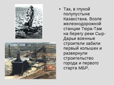 Так, в глухой полупустыне Казахстана. Возле железнодорожной станции Тюра-Там ...