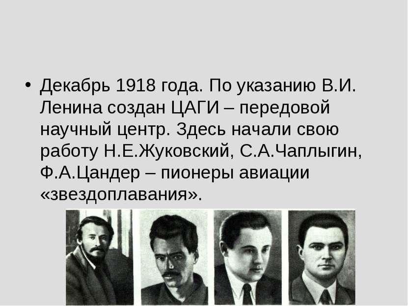 Декабрь 1918 года. По указанию В.И. Ленина создан ЦАГИ – передовой научный це...