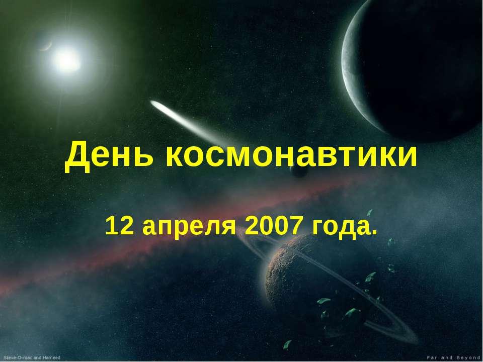 День космонавтики 12 апреля 2007 года.