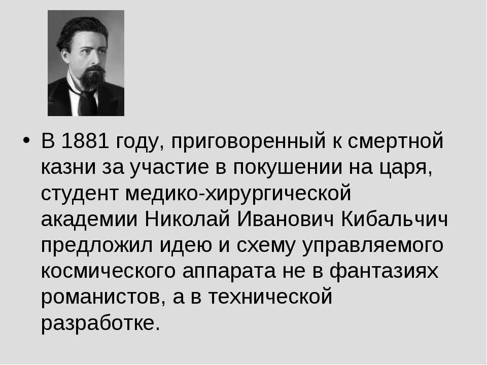 В 1881 году, приговоренный к смертной казни за участие в покушении на царя, с...