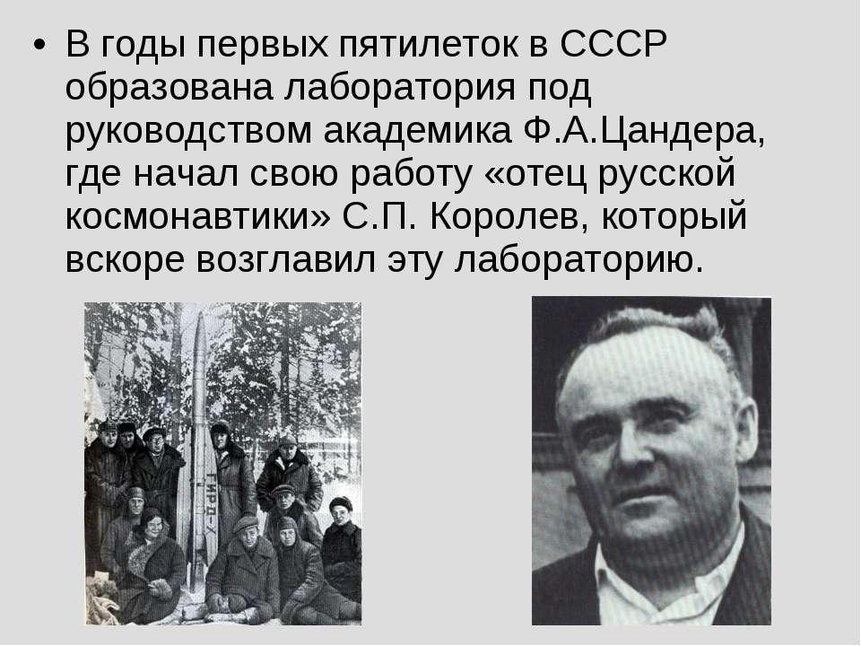 В годы первых пятилеток в СССР образована лаборатория под руководством академ...