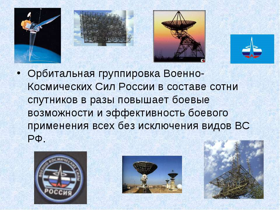 Орбитальная группировка Военно-Космических Сил России в составе сотни спутник...