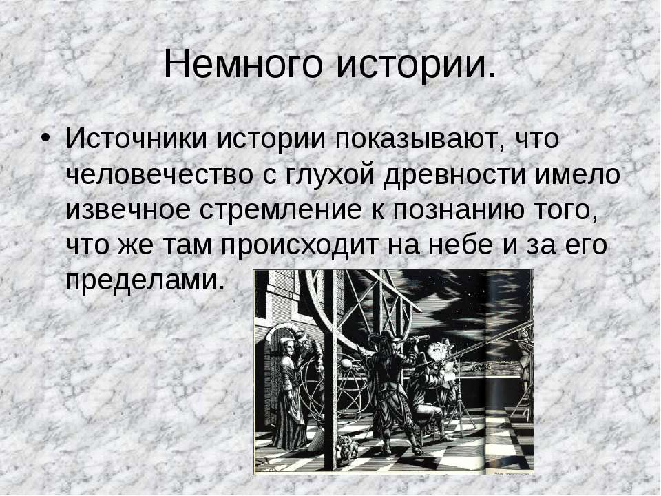 Немного истории. Источники истории показывают, что человечество с глухой древ...