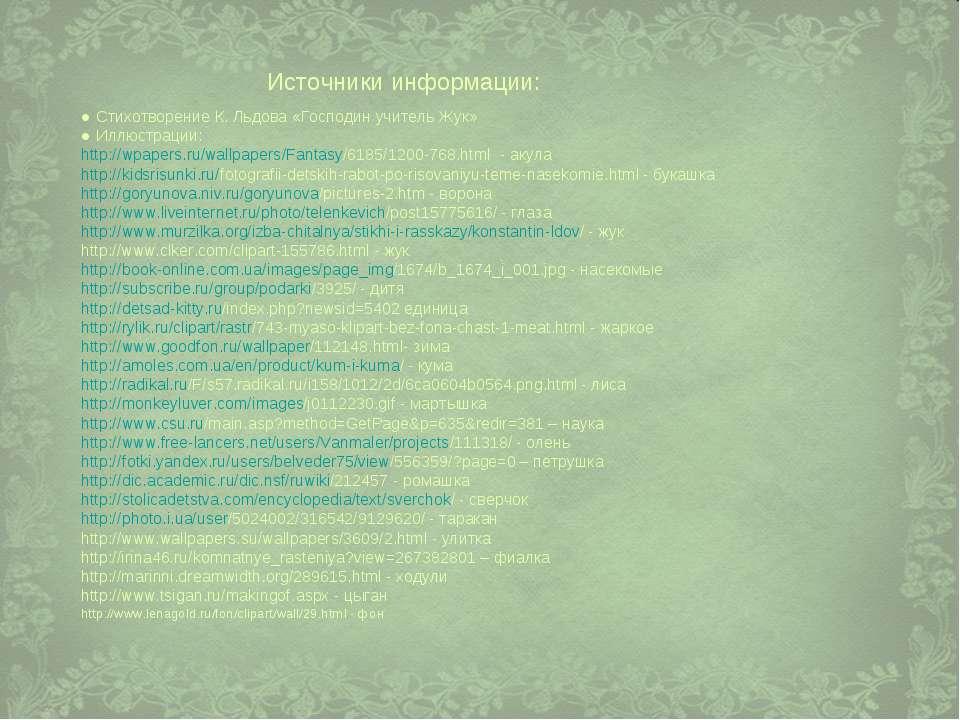 Источники информации: ● Стихотворение К. Льдова «Господин учитель Жук» ● Иллю...