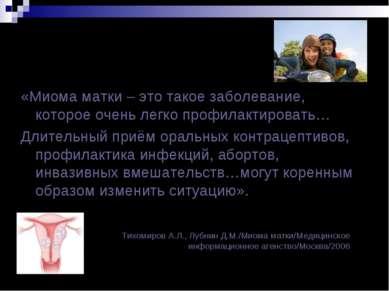 «Миома матки – это такое заболевание, которое очень легко профилактировать… Д...
