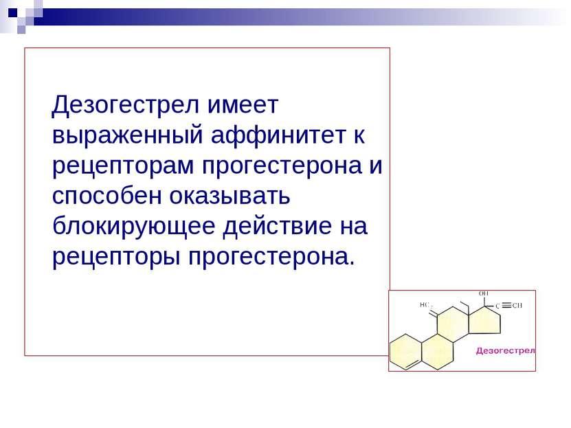 Дезогестрел имеет выраженный аффинитет к рецепторам прогестерона и способен о...