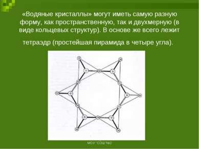 «Водяные кристаллы» могут иметь самую разную форму, как пространственную, так...