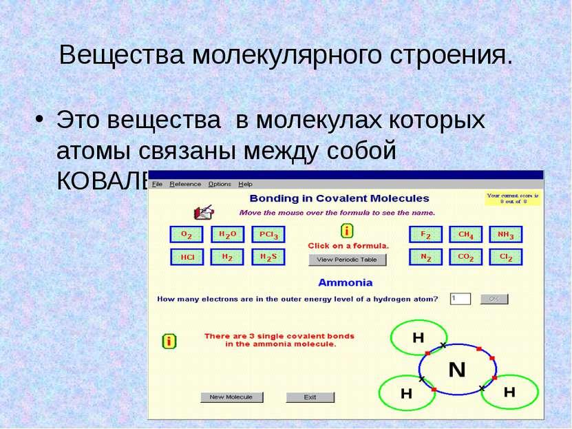 Вещества молекулярного строения. Это вещества в молекулах которых атомы связа...